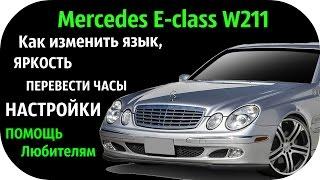 Mercedes E class W211. Скрытые функции, секреты и настройки Mercedes E class W211 от / AEYTV