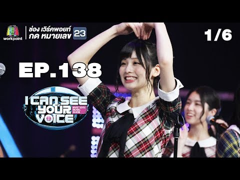 I Can See Your Voice -TH | EP.138 | 1/6 | AKB48 | 10 ต.ค. 61
