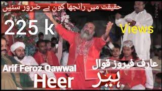 Heer by Arif Feroz Qawwal