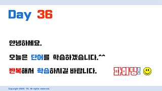 YG. 기본 기초 영어 Day 36 : (기초 영어, …