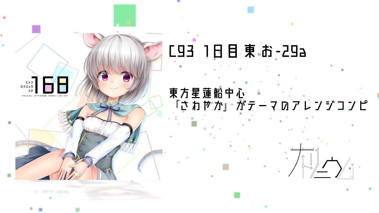 【C93新譜】CIES-0009『168』【1日目お-29a】