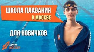 Школы плавания для новичков в Москве. Обучение начинающих пловцов в Swim Rocket