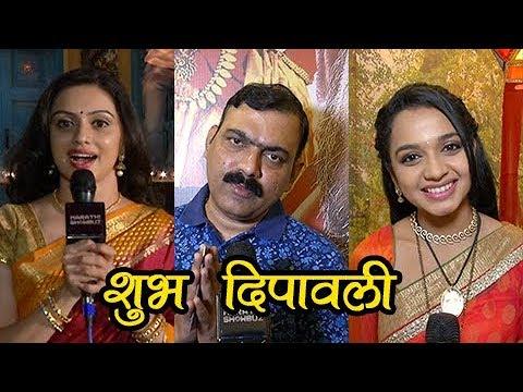 Marathi Actors Wishing Happy Diwali | Makrand Anaspure, Rashmi Anpat, Shruti Marathe | Diwali 2017
