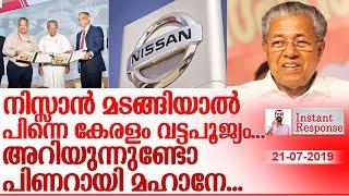 നിസ്സാനെ മടക്കി അയക്കുന്ന കേരളം I About nissan digital kerala