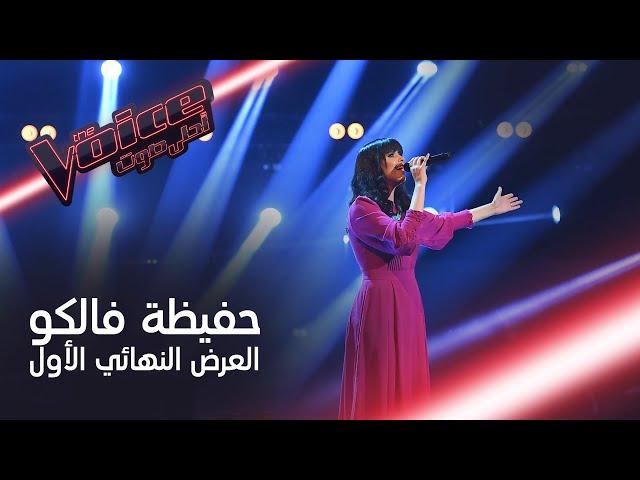 حفيظة فالكو تبدع بأدائها أغنية نجاة الصغيرة في أولى لوحات العروض النهائية من #MBCTheVoice