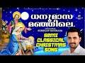 Download Dhanumaasamanjile | Unniyeshu Pirannaraathri | Christmas Song | Subin joy MP3 song and Music Video