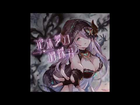 【Granblue Fantasy Character Song】 泡沫夢幻・胡蝶刃 (Homatsumugen Kochojin)