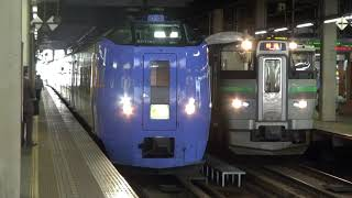 キハ261系特急スーパーとかち 札幌発車