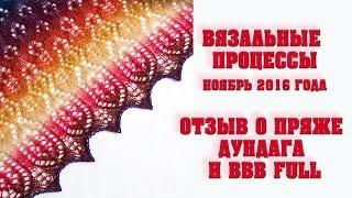 Вязальные процессы ноябрь 2016. Отзыв о пряже Дунгдага и BBB FULL(, 2016-11-20T17:30:00.000Z)