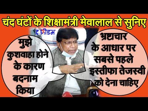 मेवालाल ने बताया कि मंत्री बने रहते तो क्या-क्या करते || Mewalal Chaudhari