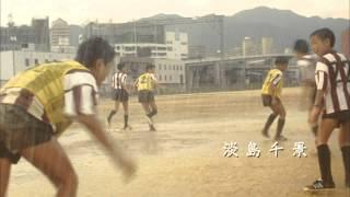 神戸に住む小学6年生のサッカー仲間、木山諄、河辺、山下の3人は、人...