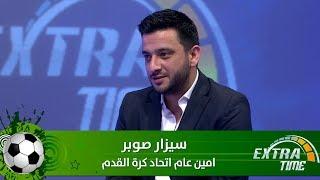 سيزار صوبر - كرة القدم الاردنية