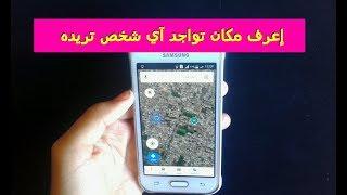 سر مخفي فى الهاتف يمكنك من تحديد مكان أي شخص تريده باستخدام خرائط جوجل فقط