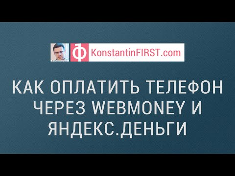 Как оплатить телефон через Вебмани и Яндекс Деньги