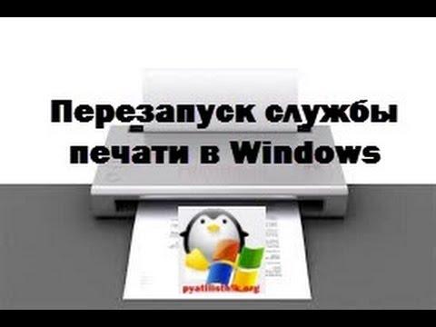 Как запустить службу диспетчера печати windows 10