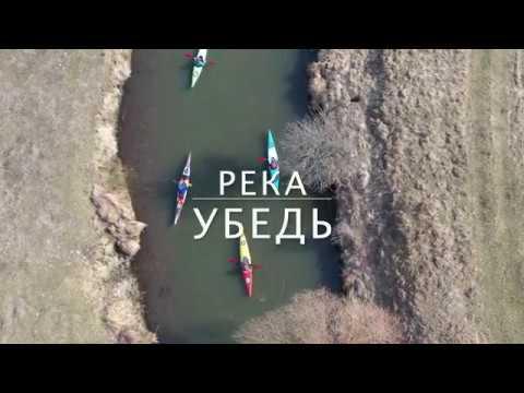 Сплав по реке Убедь, 7 марта 2020