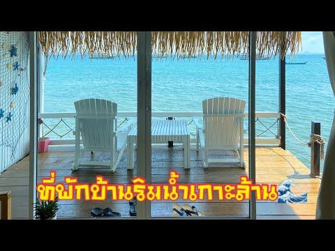 Ep.1 รีวิวที่พักบ้านริมน้ำที่เกาะล้านห้อง01 ครับ    ช่างเปิ้ล    เที่ยวทะเล    เกาะล้าน   