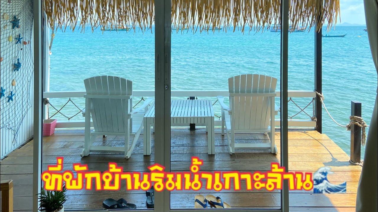 Ep.1 รีวิวที่พักบ้านริมน้ำที่เกาะล้านห้อง01 ครับ || ช่างเปิ้ล || เที่ยวทะเล || เกาะล้าน ||