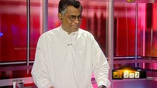 Pathikada Sirasa TV 07th August 2019 Thumbnail