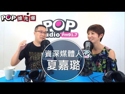2019-06-25《POP搶先爆》朱學恒 專訪 資深媒體人 夏嘉璐