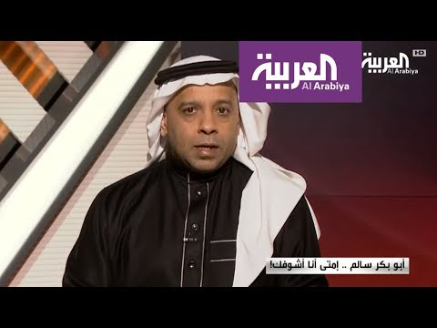 مرايا: أبو بكر سالم .. إمتى أنا أشوفك!  - نشر قبل 1 ساعة