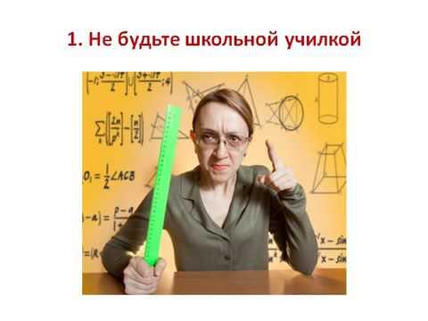 11 правил общения с мужчиной. Урок №1. He будьте школьной училкой в общении. (Дмитрий Науменко)