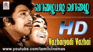 Vazhaiyadi Vazhai Tamil Full Movie | Muthu Raman | வாழையடி வாழை