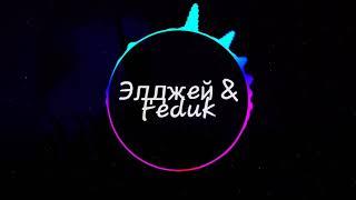 Download Элджей & Feduk - Розовое вино (bass boosted) Mp3 and Videos
