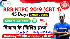 6:30 PM - RRB NTPC 2019 (CBT-1) | GS by Rohit Sir | Mixed Questions of Science (Part-2)