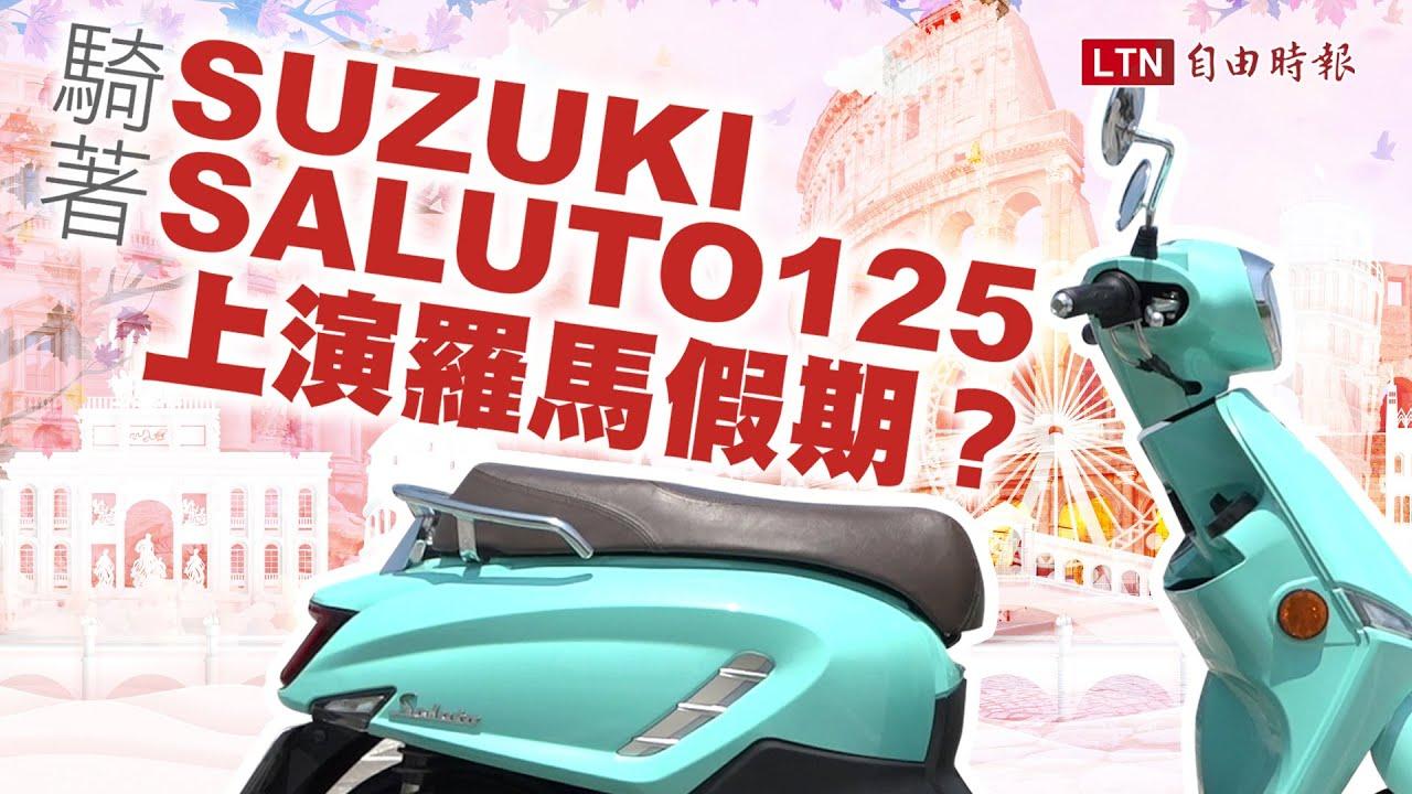 不能出國也能上演羅馬假期?騎著Suzuki Saluto 125尋找我的奧黛麗赫本