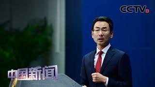 """[中国新闻] 中国外交部:美对中国""""污名化""""用心险恶   新冠肺炎疫情报道"""