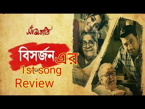 Saj Bati Movie Song /bishorjon Review / Dev/ Paoli