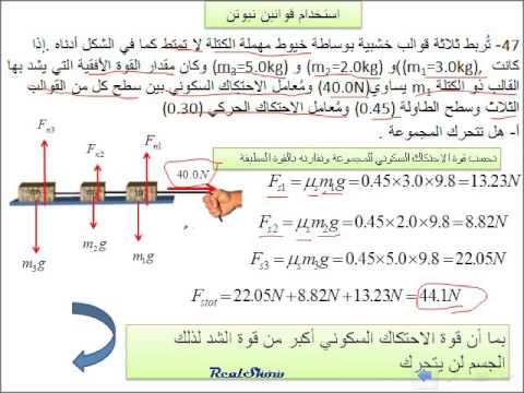 فيزياء الاحتكاك الحركي والسكوني Kinetic Frictionعاشر متقدم مسائل مراجعة الفصل 3 47 Youtube