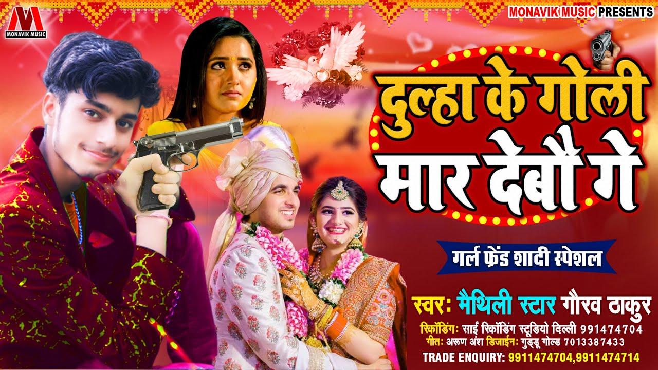 Gaurav Thakur New Song Girls Friends Sadi Special - दुल्हा के गोली मार देबौ गे -  गौरव ठाकुर