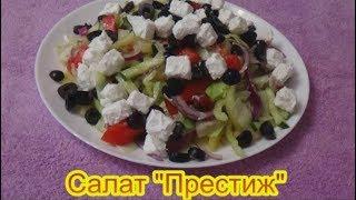 Салат Престиж салаты на праздничный стол быстро вкусно