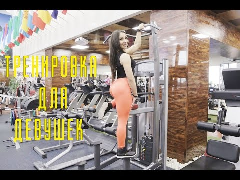Тренировка для начинающих девушек в тренажерном зале   Светлана Первухина   ARTPLAZA