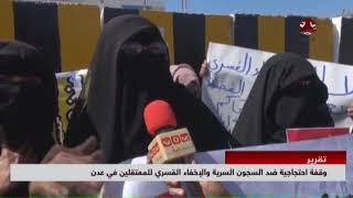 وقفة احتجاجية ضد السجون السرية والاخفاء القسري للمعتقلين في عدن | تقرير ادهم فهد|يمن شباب