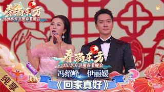 【纯享】冯绍峰、伊丽媛温暖合唱《回家真好》 快要醉倒在两人的歌声里了|《春满东方·2020东方卫视春晚》 Shanghai Spring Festival Gala 【东方卫视官方频道】