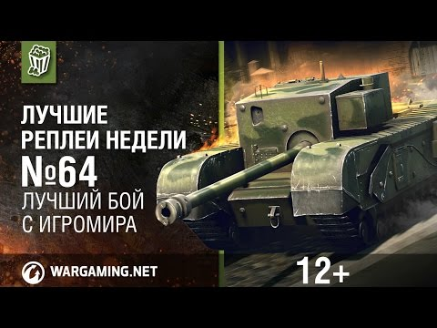 Лучшие Реплеи Недели с Кириллом Орешкиным #64 [World of Tanks]
