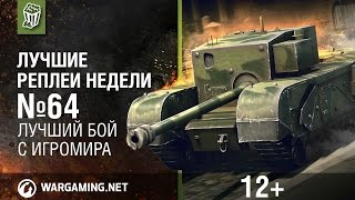 World of Tanks - Topic