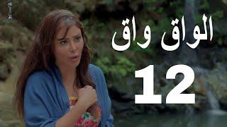 مسلسل الواق واق الحلقة 12 الثانية عشر    خلية المأزق - باسم ياخور و رواد عليو    El Waq waq