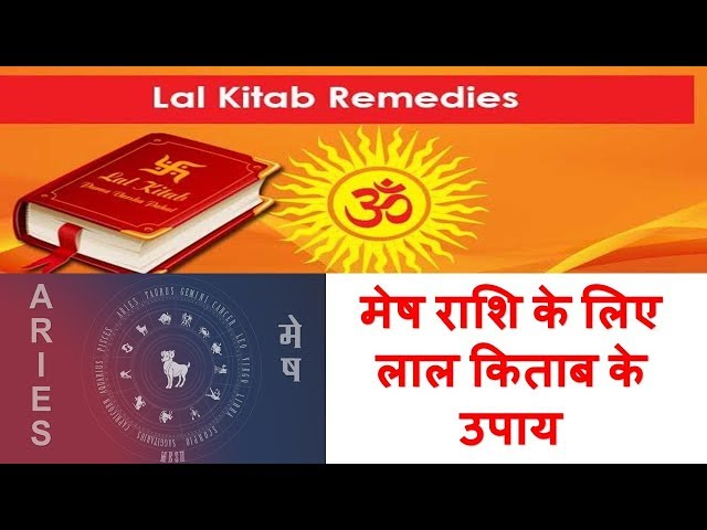 ??? ???? ?? ??? ??? ????? ?? ????| Red book remedies for Aries sign
