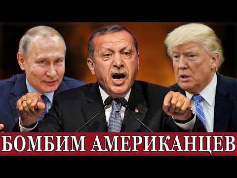 Эрдоган в ЯРОСТИ: Турция разбомбила колонну с американской бронетехникой в Сирии