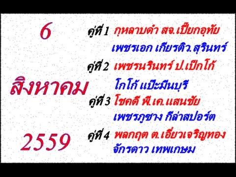 วิจารณ์มวยไทย 7 สี เสาร์ที่ 6 สิงหาคม 2559