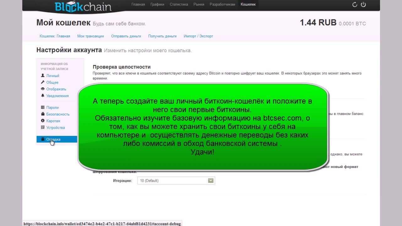 открыть биткоин кошелек на русском