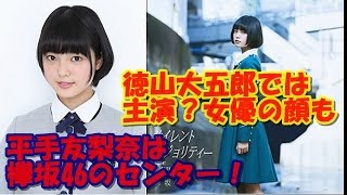 アイドルグループ・欅坂46の平手友梨奈さんをピックアップしてみました...