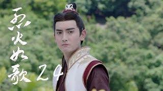 烈火如歌 | The Flame's Daughter 24(迪麗熱巴、周渝民、張彬彬等主演)