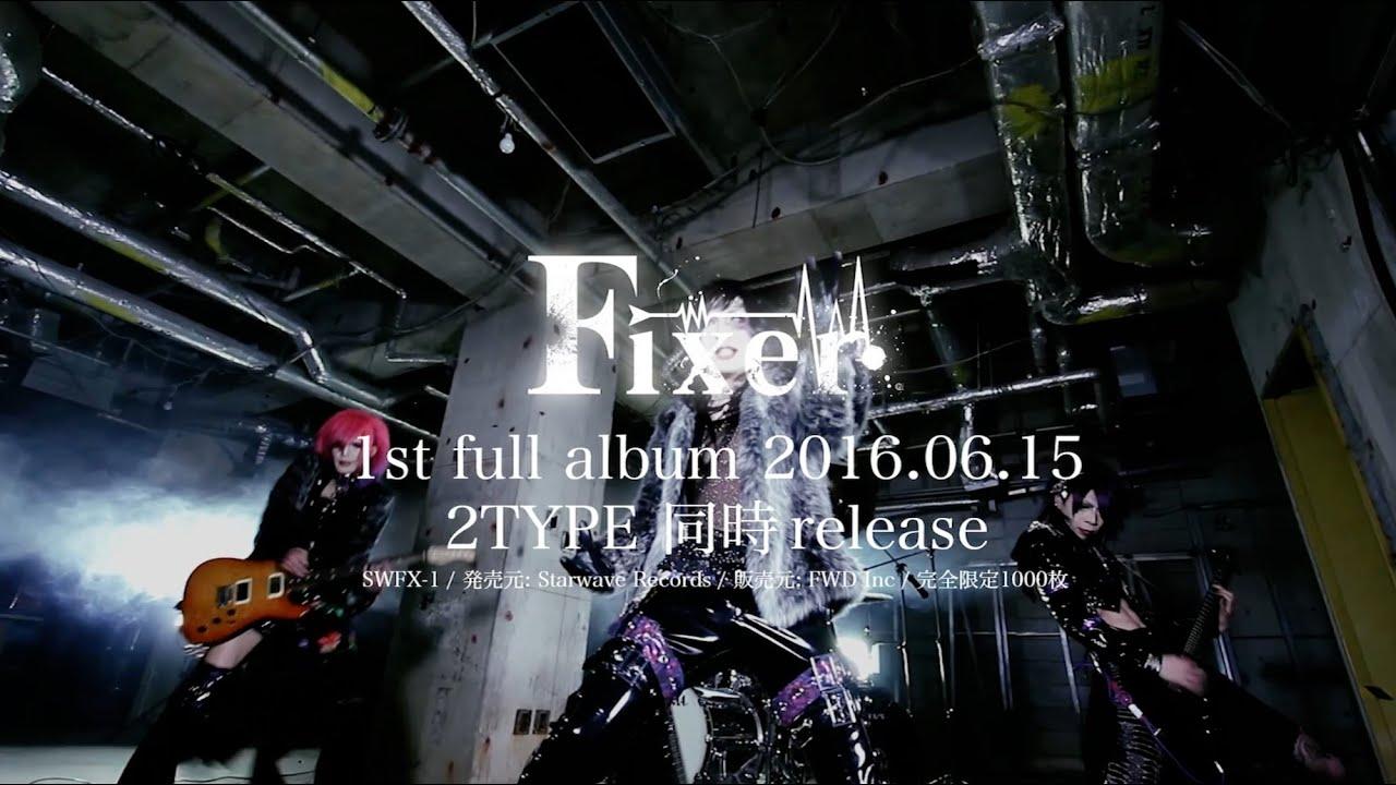 Fixer [孤慟 -into the vortex-] MV SPOT - YouTube