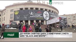 До Києва завітав цирк з Німеччини з Мега Шоу BLACK AND WHITE
