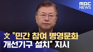 """文 """"민간 참여 병영문화 개선기구 설치&quo…"""